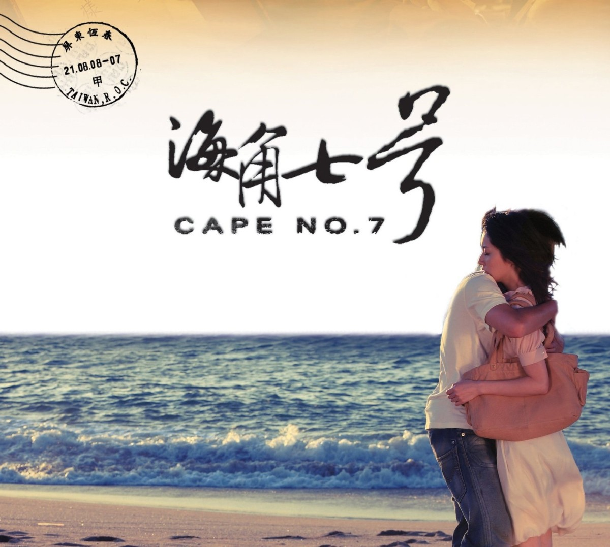 10 years after Cape No. 7: The development of cinema in Taiwan